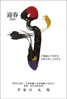 文字アート