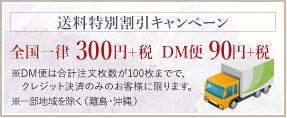 送料特別割引キャンペーン 全国一律324円メール便92円